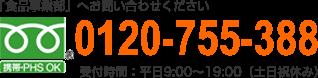 0120-755-388