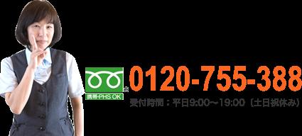 お電話でのお問い合わせ 0120-755-388 「ホームページを見た」とお伝えください。