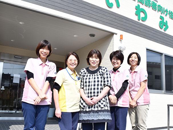 サービス付き高齢者向け住宅ケアサポートいわみ